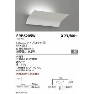 ERB6205W ENDO ブラケット [LED電球色][ホワイト]