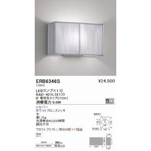 ERB6346S ENDO ブラケット [LED電球色]