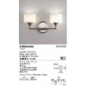 ERB6348S ENDO ブラケット [LED電球色]