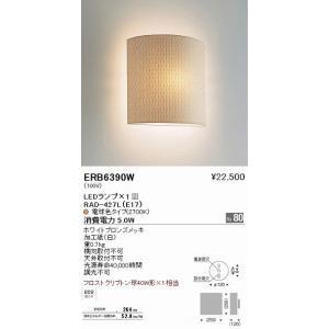 ERB6390W ENDO ブラケット [LED電球色]