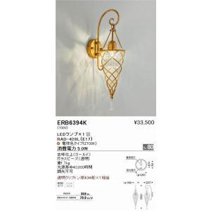 ERB6394K ガラスビーズ  ブラケット [LED電球色] ENDO|terukuni