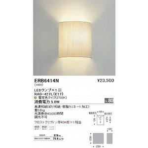 ERB6414N ENDO 和風 美濃和紙 ブラケット [LED電球色]