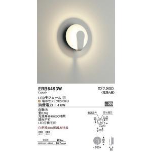 ERB6493W ENDO ブラケット [LED電球色]