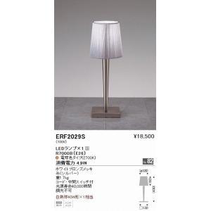 ERF2029S   テーブルスタンド [LED電球色] ENDO|terukuni