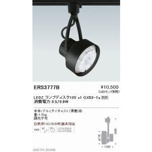 ERS3777B ENDO LEDZ Diskシリーズ プラグタイプ スポットライト [GX53-1a][ブラック][ランプ別売]|terukuni