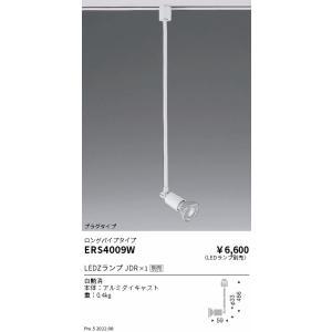 配線ダクトレール用スポットライトLEDZ JDRシリーズプラグタイプロングアームスポットライト[E11][ホワイト][ランプ別売]ERS4009W|terukuni