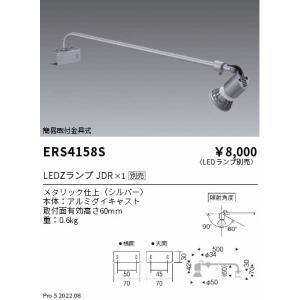 ERS4158S LEDZ JDRシリーズ 簡易取付金具式 ロングアームスポットライト [E11][シルバー][ランプ別売] ENDO|terukuni