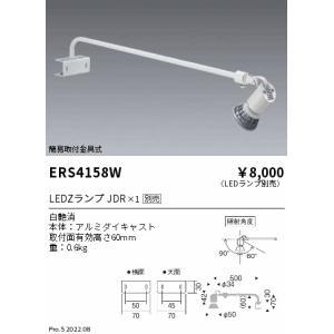 ERS4158W LEDZ JDRシリーズ 簡易取付金具式 ロングアームスポットライト [E11][ホワイト][ランプ別売] ENDO|terukuni