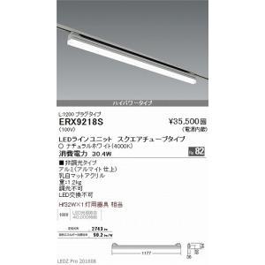 配線ダクトレール用ベースライトLEDZ SOLIDTUBEFHF32×1灯相当プラグタイプベースライト[LED4000K]ERX9218S|terukuni