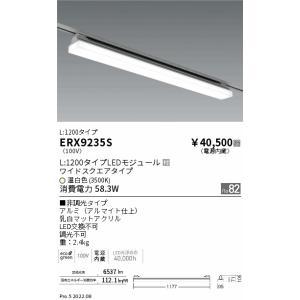 配線ダクトレール用ベースライトLEDZ SOLIDTUBEFHF32×2灯相当プラグタイプベースライト[LED3500K]ERX9235S|terukuni