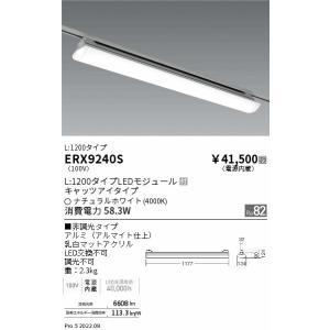 配線ダクトレール用ベースライトLEDZ SOLIDTUBEFHF32×2灯相当プラグタイプベースライト[LED4000K]ERX9240S|terukuni