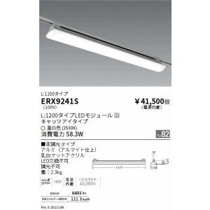 配線ダクトレール用ベースライトLEDZ SOLIDTUBEFHF32×2灯相当プラグタイプベースライト[LED3500K]ERX9241S|terukuni