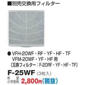 F-25WF  [あすつく] 東芝 換気扇 システム部材 一般用別売交換用フィルター [3枚入]|terukuni