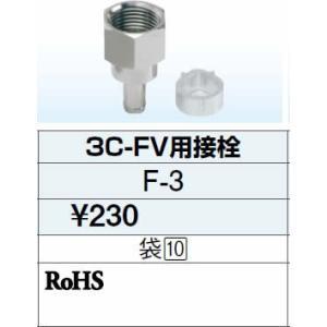 DXアンテナF形接栓(3C FV用)F-3あすつく|terukuni