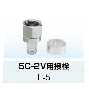 DXアンテナF形接栓(5C 2V用)F-5あすつく|terukuni