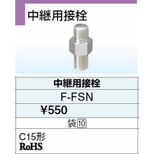 F-FSN  [あすつく] DXアンテナ   中継用接栓|terukuni