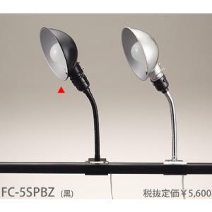 クリップライトフレキシブルアーム黒クリップライト[蛍光灯電球色]FC-5SPBZ|terukuni