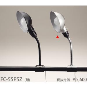 クリップライトフレキシブルアーム銀クリップライト[蛍光灯電球色]FC-5SPSZ|terukuni