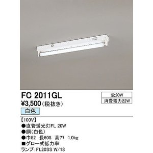 FC2011GL トラフ型  直付ベースライト [蛍光灯] オーデリック|terukuni