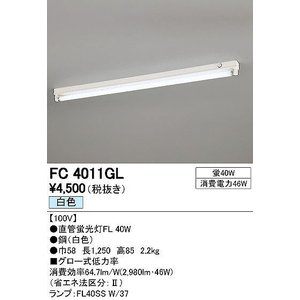 FC4011GL トラフ型  直付ベースライト [蛍光灯] オーデリック|terukuni