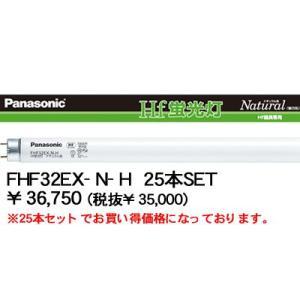 ランプ【25本入】32形直管Hf蛍光灯[ナチュラル色5000K]FHF32EX-N-H-25SET terukuni