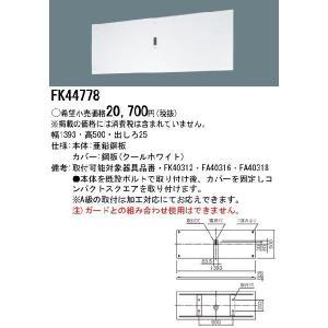 施設照明防災照明壁直付用リニューアルプレートFK44778|terukuni