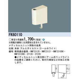 FK60110   メディカルユニット用取付金具  パナソニック|terukuni