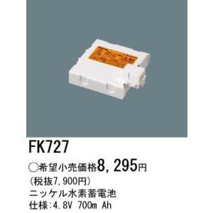 FK727 防災照明 ニッケル水素Ni-MH蓄電池 誘導灯・非常灯交換電池 4.8V 700m Ah パナソニック|terukuni