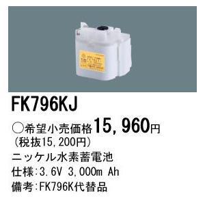 FK796KJ 防災照明 ニッケル水素Ni-MH蓄電池 誘導灯・非常灯交換電池 3.6V 3000m Ah あすつく パナソニック|terukuni