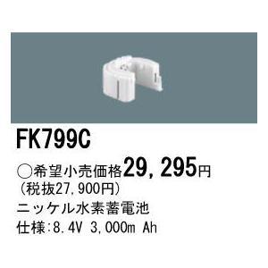 FK799C 防災照明 ニッケル水素Ni-MH蓄電池 誘導灯・非常灯交換電池 8.4V 3000m Ah あすつく パナソニック|terukuni