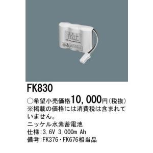 FK830 防災照明 誘導灯・非常灯交換電池 ニッケル水素蓄電池 3.6V 3,000m Ah あすつく パナソニック|terukuni