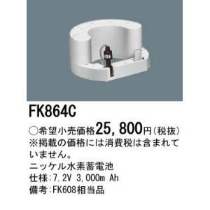 FK864C 防災照明 誘導灯・非常灯交換電池 ニッケル水素蓄電池 7.2V 3,000m Ah あすつく パナソニック|terukuni