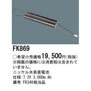 FK869 防災照明 誘導灯・非常灯交換電池 ニッケル水素蓄電池 7.2V 3,000m Ah あすつく パナソニック|terukuni