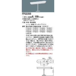 施設照明防災照明吊具リニューアルプレートFP22350|terukuni