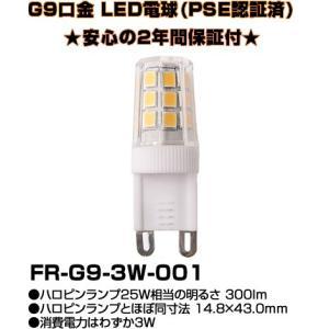 クロニクスハロピン電球25ワット相当G9口金LEDランプ[LED2700K]FR-G9-3W-001あすつく terukuni
