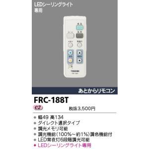 FRC-188T   LED器具専用リモコン送信器  あすつく 東芝ライテック terukuni