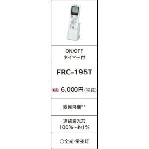 オプションLEDシーリングライト角形フラット/間接光付14畳タイプ用リモコンFRC-195T|terukuni