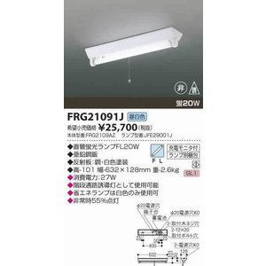 FRG21091J  逆富士形 非常灯 [蛍光灯昼白色] コイズミ照明|terukuni