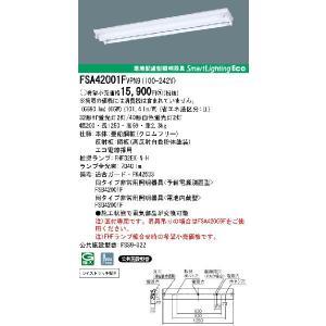 FSA42001FVPN9 ベースライト(直付型)  富士型器具 [蛍光灯] あすつく パナソニック|terukuni