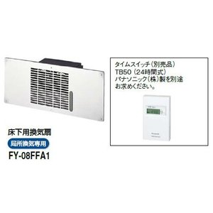 FY-08FFA1   床下用換気扇  あすつく パナソニック|terukuni