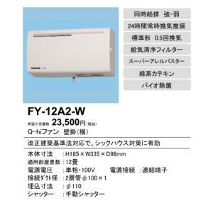 パナソニックQ hiファン(12畳用・壁掛・薄型)[ホワイト]FY-12A2-Wあすつく|terukuni