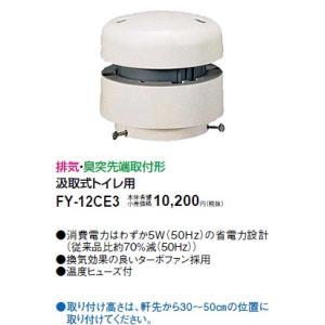 FY-12CE3   脱臭扇  あすつく パナソニック|terukuni