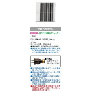 FY-15BAA2   浴室用換気扇  あすつく パナソニック|terukuni