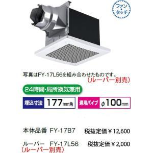 電材商品天埋換気扇(鋼板製)低騒音[φ100用][ルーバー別売]FY-17B7あすつく terukuni