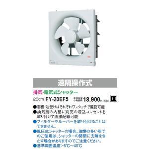 FY-20EF5 電気式シャッター  一般換気扇 [羽根径20cm] あすつく パナソニック|terukuni