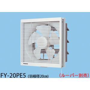 FY-20PE5 引きひも連動式シャッター  インテリア形換気扇用 [羽根径20cm][ルーバー別売] あすつく パナソニック|terukuni