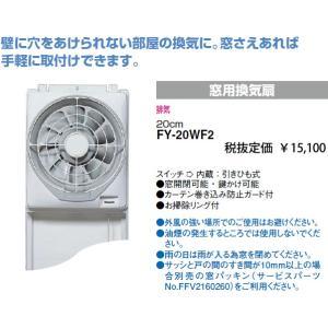 パナソニック窓用換気扇[羽根径20cm]FY-20WF2あすつく terukuni