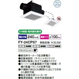 FY-24CPS7   天埋換気扇(樹脂)二室用 [φ100用][ルーバーセット] あすつく パナソニック|terukuni