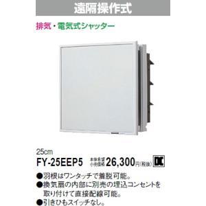 パナソニック電気式シャッターインテリア形換気扇[羽根径25cm]FY-25EEP5あすつく terukuni