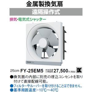 FY-25EM5 電気式シャッター  金属製換気扇 [羽根径25cm] あすつく パナソニック|terukuni